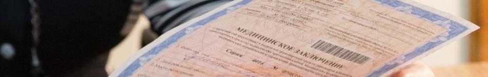 Оформление водительской справки в Котельниках